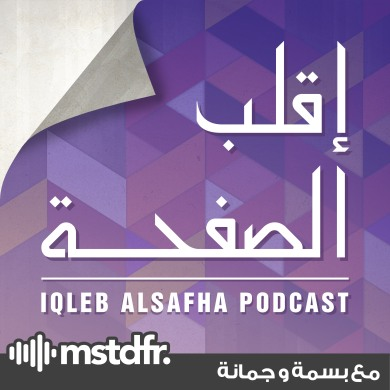 Iqleb-Album-Cover