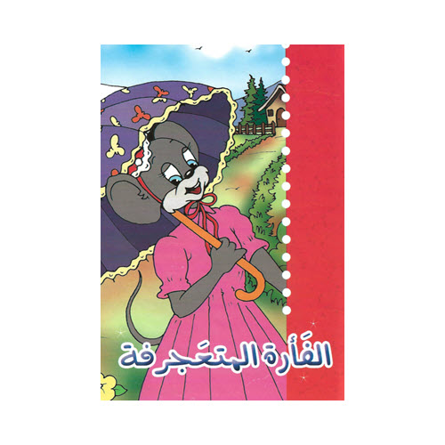 Al-Aman-Bookstore-Arabic-Islamic-Bookstore-in-USA-مكتبة-الأمان-حكايات-جدتي-الفأرة-المتعجرفة